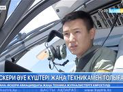 Қазақстанның әуе қорғаныс күштері биыл жаңа МИ-171 тікұшағы және СУ-30 әскери ұшағымен толығады