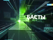 20:00 Басты ақпарат (27.07.2017) (Толық нұсқа)
