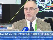 «ЭКСПО-2017»: Румынияның ұлттық күні