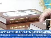 «Рухани жаңғыру» бағдарламасын іске асыру шеңберінде құрылған насихаттық топ Атырау облысына барды