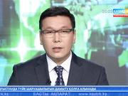 Астанада отандық тауар өндірушілер көрмесі басталды