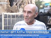 Алматы облысында алапат өрт алты үйді жалмады