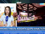 13-ші «Еуразия» халықаралық кинофестивалінің жабылу салтанаты өтуде