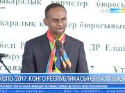 «ЭКСПО-2017»: Конго Республикасының ұлттық күні
