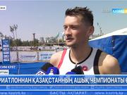 Триатлоннан Қазақстанның ашық чемпионаты өтті