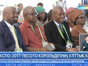 «ЭКСПО-2017»: Лесото Корольдігінің ұлттық күні