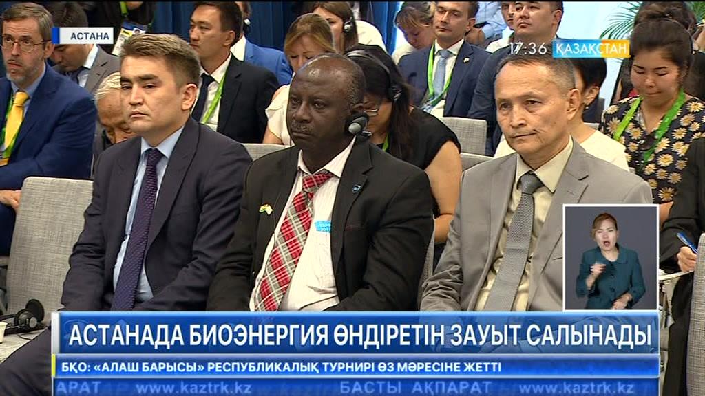 Келер жылы Астанада биоэнергия өндіретін зауыт салынады