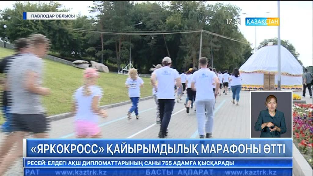 Павлодарда «ЯРКОкросс» қайырымдылық марафоны өтті