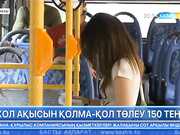 Алматының қоғамдық көліктерінде ертеңнен бастап жол ақысын төлеу жаңа тариф бойынша жүргізіледі