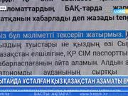Қазақстандық 19 жастағыстудент қыз Аққу Еренбек Қытай шекарасында ұсталды