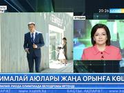 Алматы хайуанаттар бағында аюларға арнап жаңа жай салынды