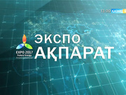 Expo Ақпарат - 01.08.2017 (Толық нұсқа)