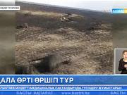 Батыс Қазақстан облысында дала өрті өршіп тұр