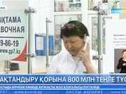 Міндетті әлеуметтік медициналық сақтандыру қорына 800 млн. теңге түсті