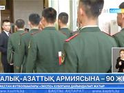 Қытай Халық-азаттық армиясына - 90 жыл