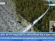 Жаяу жүргіншілерге арналған әлемдегі ең ұзын көпір Швейцарияда ашылды
