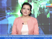 Кешкі жаңалықтар (01.08.2017) (ТОЛЫҚ НҰСҚА)