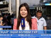 Бүгіннен бастап Алматының қоғамдық көліктерінде қолма-қол төлем 150 теңгеге көтерілді