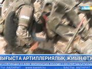 «Шығыс» өңірлік әскери қолбасшылығында ауқымды артиллериялық жиын өтуде