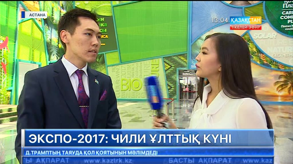 Expo Ақпарат - 02.08.2017 (Толық нұсқа)