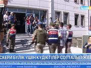 Түркияда әскери бүлік үшін күдіктілер сотталып жатыр
