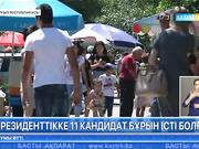Қырғызстан президенттігіне кандидат 59 адамның 11-і бір кездері қылмыстық жауапқа тартылған
