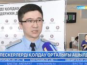 Астанада үлескерлерді қолдау орталығы ашылды