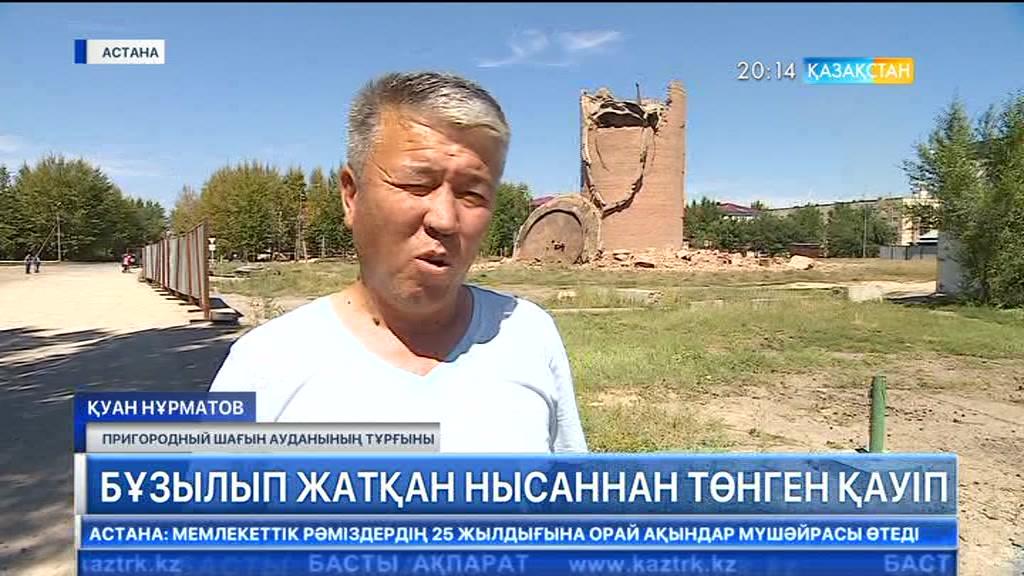 Астана маңындағы Пригородный шағын ауданындағы ескі су мұнарасын бұзуға қатысты жағдай ушыға түсті