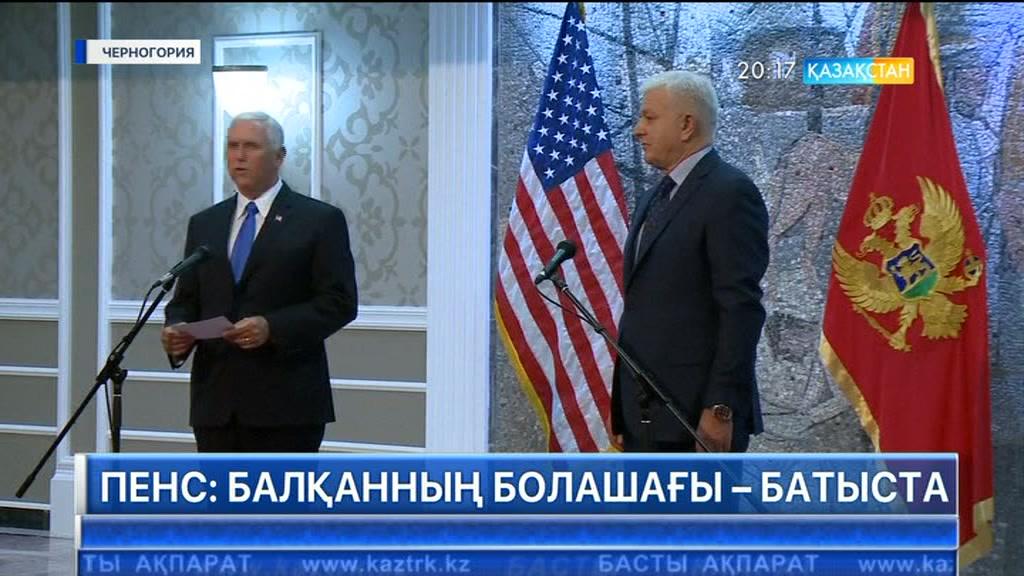 АҚШ вице-президенті: Батыс Балқанның болашағы – Батыста