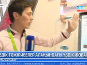 Expo Ақпарат - 03.08.2017 (Толық нұсқа)