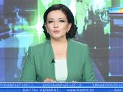 20:00 Басты ақпарат (03.08.2017) (Толық нұсқа)