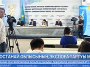 Қостанай облысының «ЭКСПО» көрмесіне тартуы мол