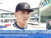 Қанат Ислам маңызды жекпе-жек алдында соңғы дайындығын пысықтау үшін Астанаға келді