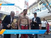 Иса Акбербаев прошел взвешивание перед титульным боем