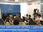 Депутат Меруерт Қазбекова Кереку жұртшылығымен кездесті