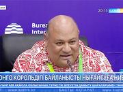 Ертең «ЭКСПО» көрмесінде Тонга корольдігінің Ұлттық күні өтеді