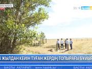 «Белгісіз солдат» қорымында жерленген Тәжібай Нұркишевке туған жерден топырақ бұйырды