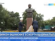 20:00 Басты ақпарат (04.08.2017) (Толық нұсқа)