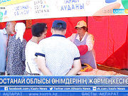 Expo Ақпарат - 07.08.2017 (Толық нұсқа)