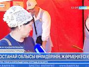 Астанада Қостанай облысы өнімдерінің жәрмеңкесі өтті