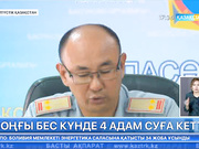 Солтүстік Қазақстан облысында соңғы 5 күнде 4 адам суға кетті