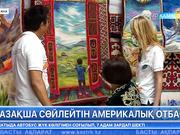 Қазақ тілін 1 жылда меңгерген америкалық келін