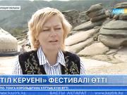 Павлодарда «Тіл керуені» фестивалі өтті