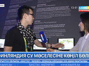 «ЭКСПО-2017»: Финляндия елі ауызсу мәселесін шешуді басты назарда ұстайды