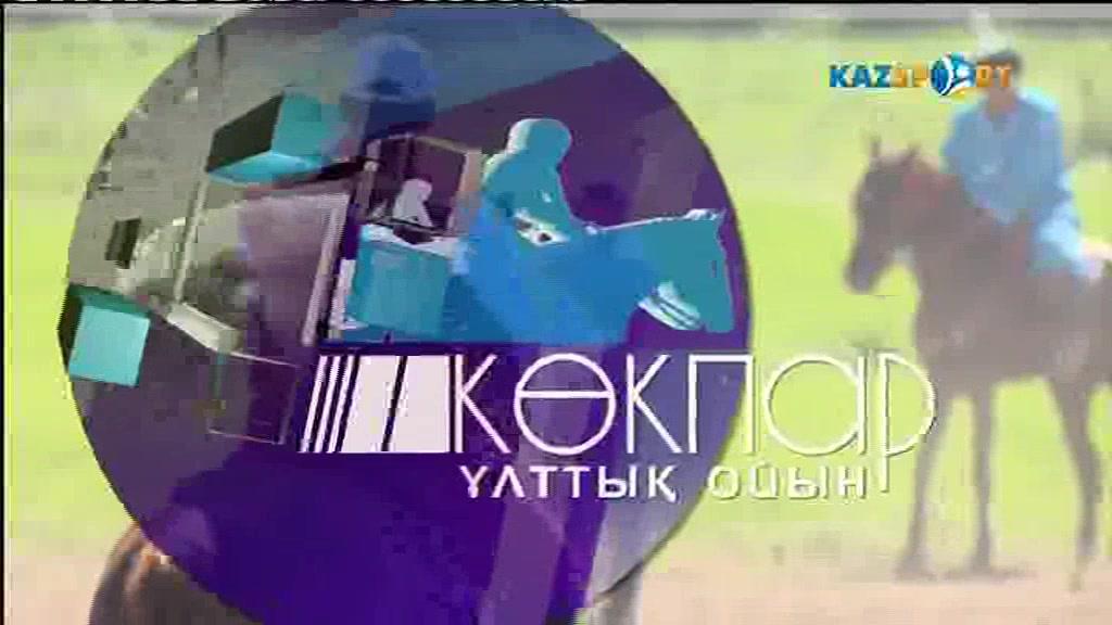 Көкпар. Құлагер - Павлодар