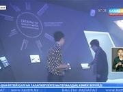 Финляндия «Астана ЭКСПО-2017» көрмесінде су тазарту технологияларын ұсынды