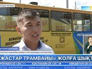 Павлодарда «Жастар трамвайы» жолға шықты