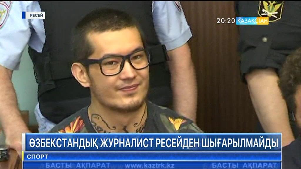 Мәскеу соты өзбекстандық журналистті Ресейден шығару туралы шешімнің күшін тоқтатты