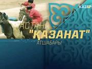 Көкпардан алғашқы Әлем чемпионаты | 20.08.2017 - 28.08.2017