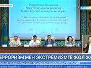 Алматы облысында «Ақпараттық майдан және терроризм: қауіптің алдын алу» атты жиын өтті